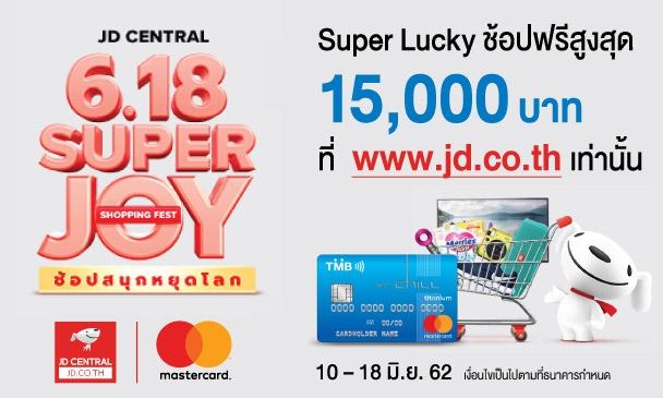 Super Lucky ช้อปฟรีสูงสุด 15,000 บาท