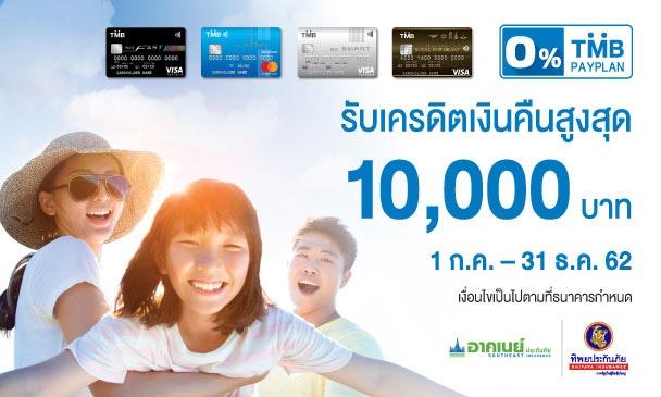 บัตรเครดิต TMB แบ่งจ่ายเบาๆ เบี้ยประกันภัย