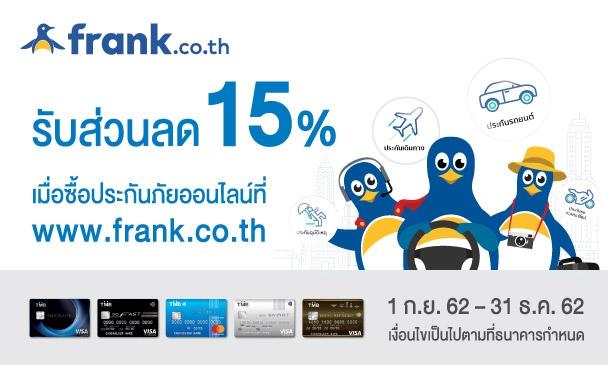 บัตรเครดิต TMB รับส่วนลด 15%