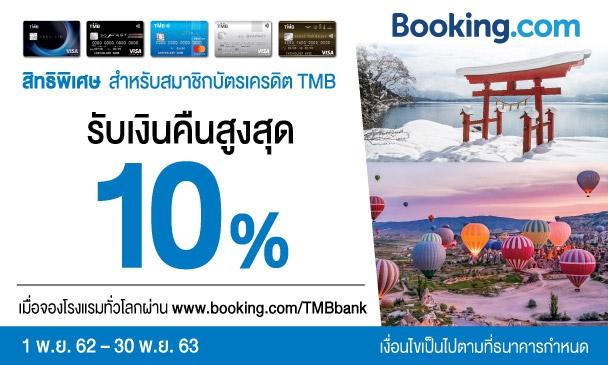 พักฟินทั่วโลกกับ Booking.com