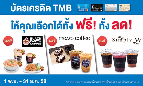 บัตรเครดิต TMB จัดให้ทั้งฟรี! ทั้งลด!