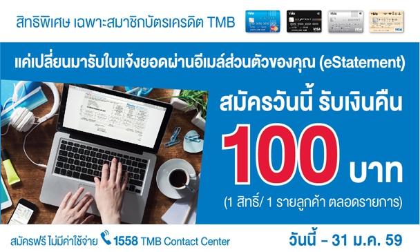 สมัครรับ eStatement บัตรเครดิต TMB วันนี้