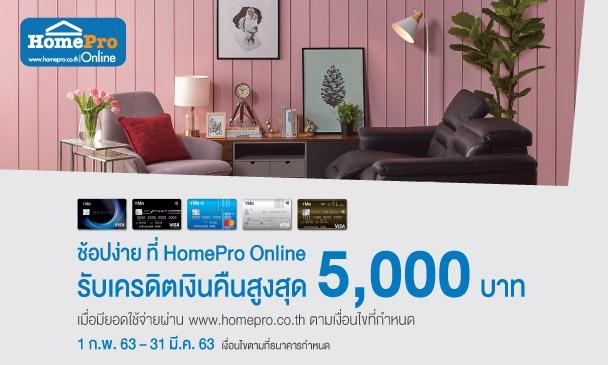 ช้อปง่าย ที่ HomePro Online