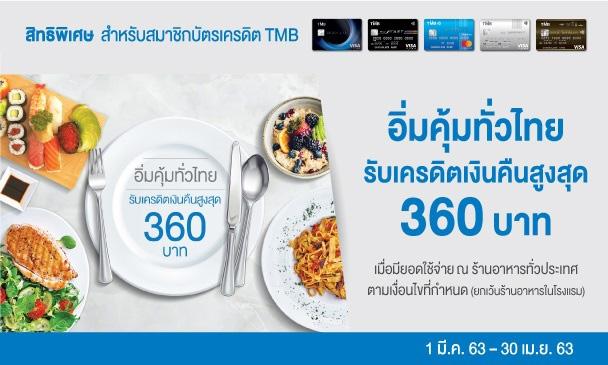 อิ่มคุ้มทั่วไทย ทุกร้านอาหารทั่วประเทศ