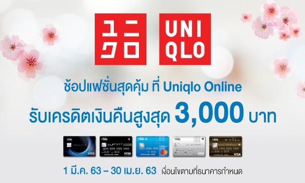 ช้อปแฟชั่นสุดคุ้ม ที่ Uniqlo Online