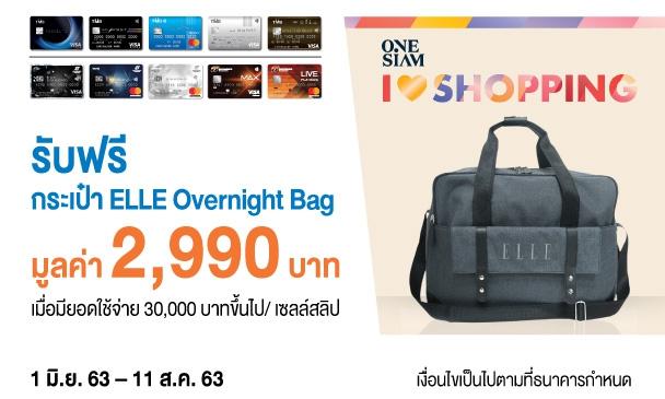 รับฟรี กระเป๋าเดินทาง ELLE Overnight Bag  มูลค่า 2,990 บาท