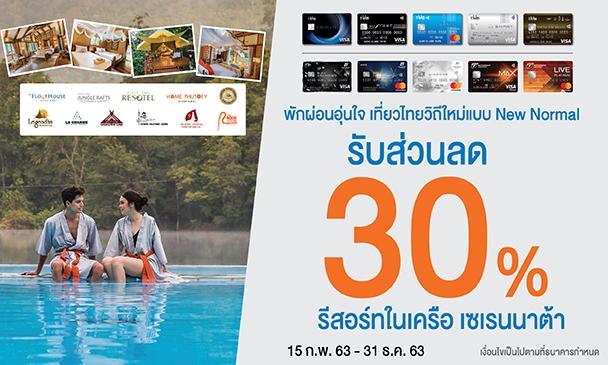 พักผ่อนอุ่นใจ เที่ยวไทยวิถีใหม่ รับส่วนลดห้องพัก 30%