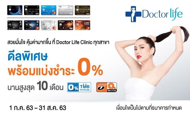สวยมั่นใจ คุ้มค่ามากขึ้น ที่ Doctor Life Clinic ทุกสาขา