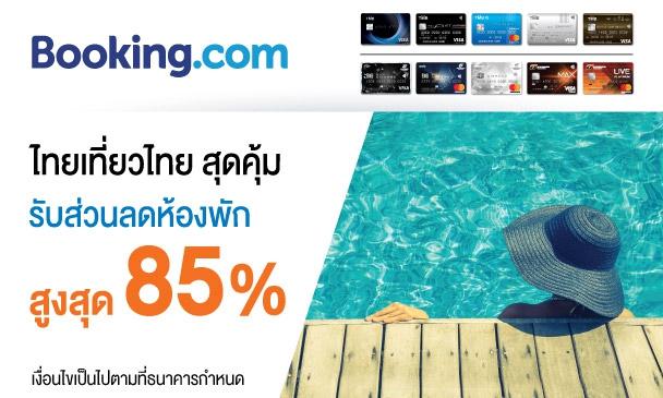 ไทยเที่ยวไทยวิถีใหม่ มั่นใจจองผ่าน booking.com