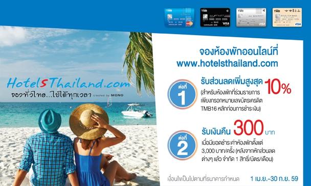 จองห้องพักที่ www.hotelsthailand.com