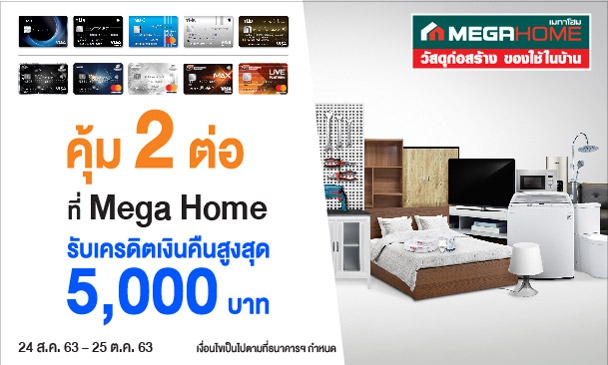 คุ้ม 2 ต่อ ที่ Mega Home รับเครดิตเงินคืนสูงสุด 5,000 บาท