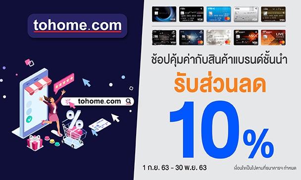 ช้อปคุ้มค่า ที่ tohome.com