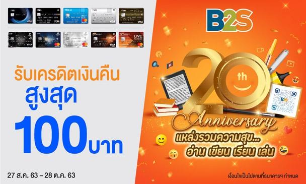 B2S 20th Anniversary