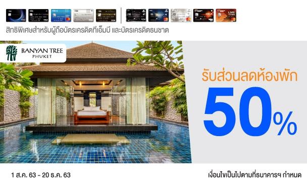สิทธิพิเศษจากโรงแรม Banyan Tree Phuket