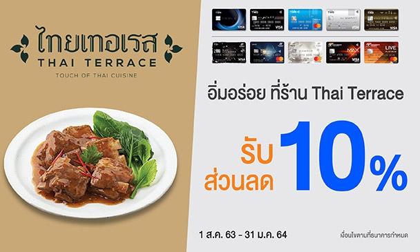 อิ่มอร่อย กับอาหารไทย รับส่วนลด 10%