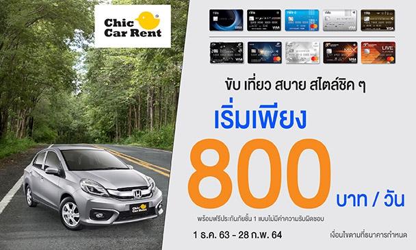 รับส่วนลด 60% ค่าเช่ารถ จากราคามาตรฐาน