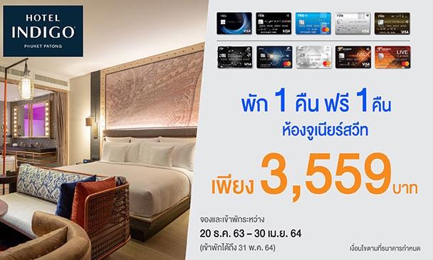 สิทธิพิเศษจากโรงแรม Hotel Indigo Phuket Patong