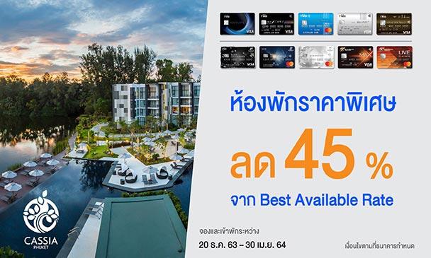 ห้องพักราคาพิเศษ ลด 45% จาก Best Available Rate