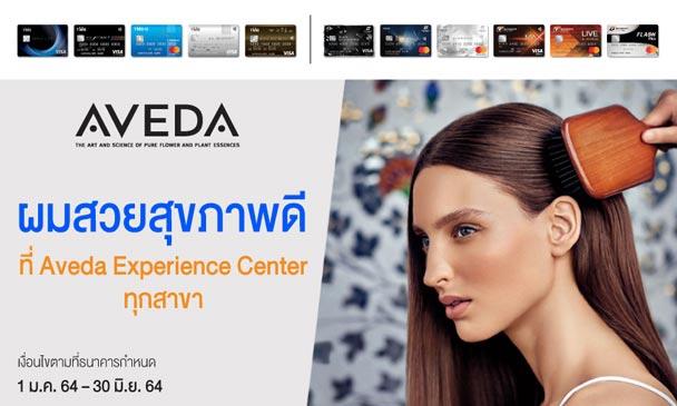 ผมสวยสุขภาพดีที่ Aveda Experience Center ทุกสาขา