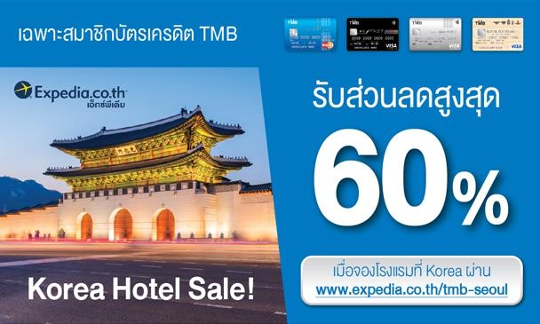 Korea Hot Sale! รับส่วนลดสูงสุด 60%