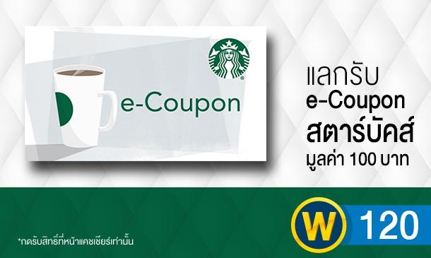แลกรับ Starbucks e-Coupon มูลค่า 100 บาท