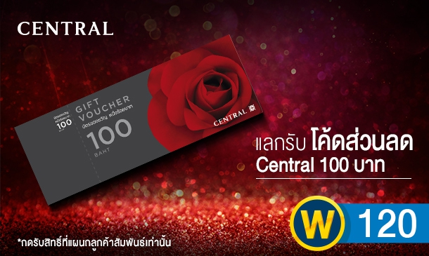 Redeem and show the code to get a Central Gift Voucher valued at 100 Baht.