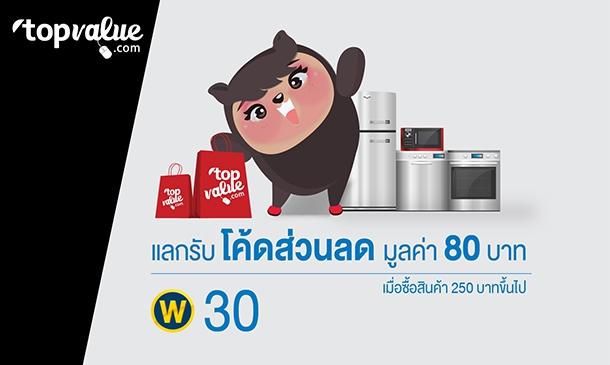 แลกรับ โค้ดส่วนลด 80 บาท ที่ www.topvalue.com